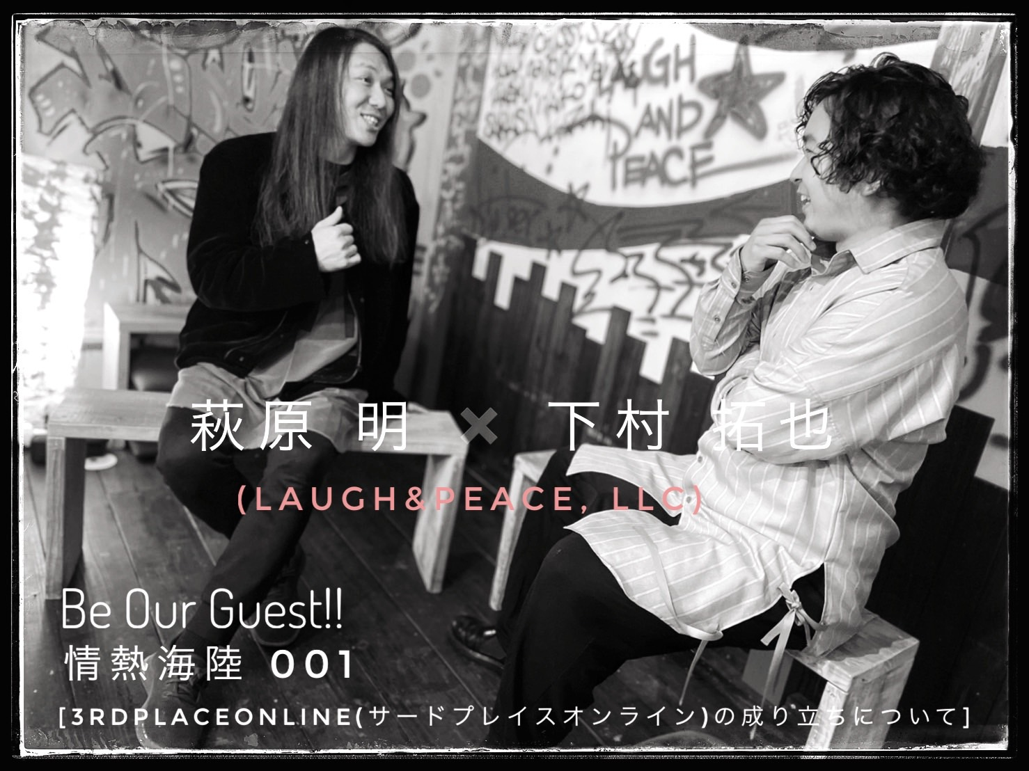 『Be Our Guest!!』情熱海陸:001【3rdPlaceOnline(サードプレイスオンライン)の成り立ちについて】