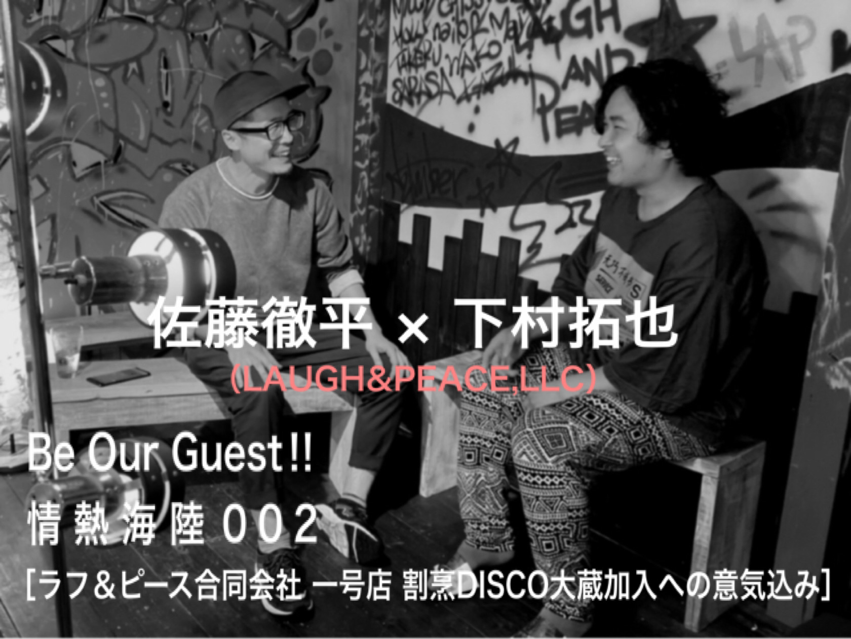 『Be Our Guest!!』情熱海陸:002【大蔵newcomer!さっち☆★】